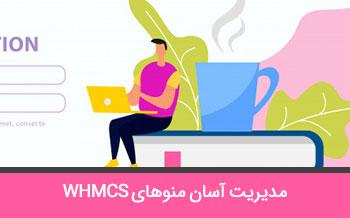 مدیریت آسان منوهای whmcs
