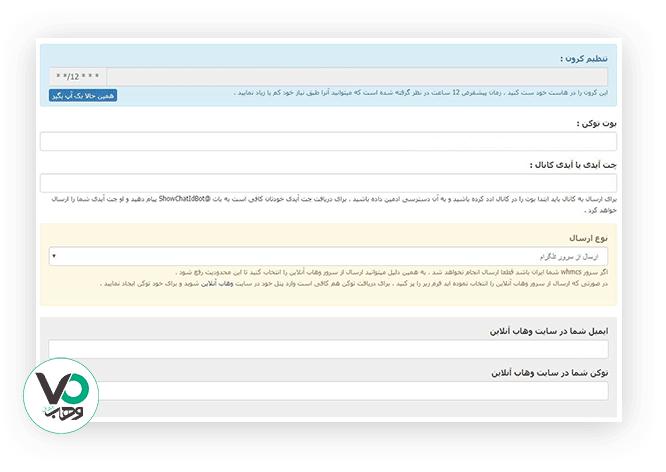 افزونه تهیه نسخه پشتیبان از دیتابیس whmcs در تلگرام با قابلیت بازگردانی