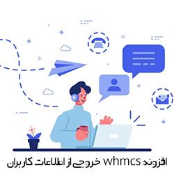 افزونه whmcs خروجی از اطلاعات کاربران
